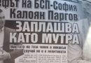 Лидерът на Екогласност: Калоян Паргов ме попита: Много ли държа да съм му враг?